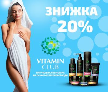 Скидка 20% на VitaminClub