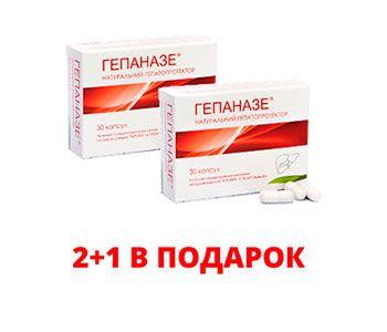 Гепаназе 290 мг капсулы №30. Акция: 2+1 в подарок