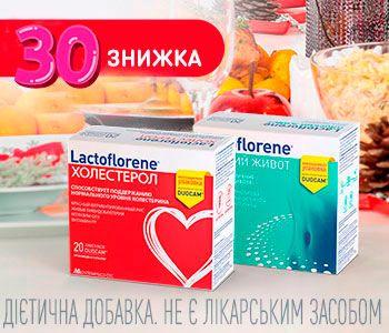 Знижка 30% на дієтичні добавки LACTOFLORENE