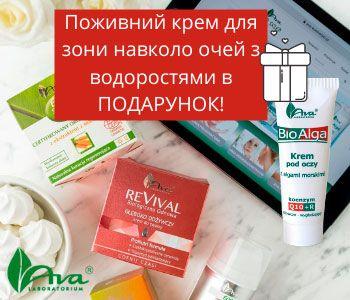 Акція: Поживний крем Ava в подарунок!