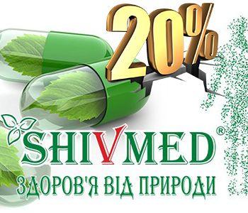 Знижка -20% на продукція Shivmed