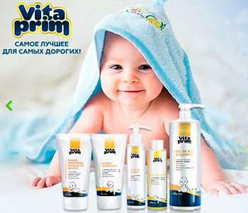 Знижка -20% на продукцію Vitaprim