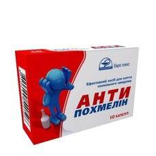Антипохмелин капсулы №10