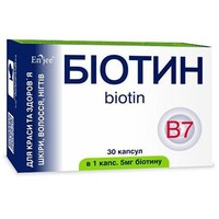 Витамин B7 (Биотин) капсулы 5 мг №30