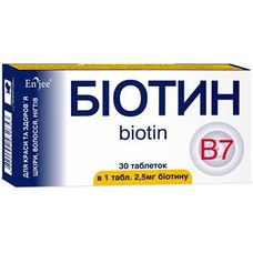 Біотин таблетки 2,5 мг №30 - Фото