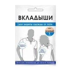 Прокладки гигиенические для области подмышек бежевые 1 пара