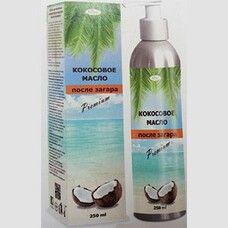 Кокосовое масло косметическое натуральное после загара Премиум 250мл
