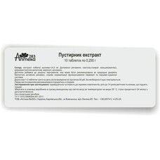 Пустирник Екстракт таблетки №10 по 250 мг - Фото
