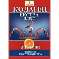 Коллаген Экстра Плюс апельсин 8г №7