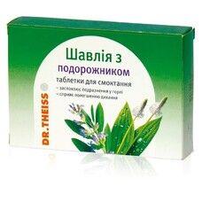 Шалфей с подорожником таблетки для рассасывания №24