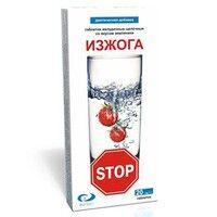 Таблетки желудочные щелочные со вкусом земляники №20