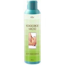 Кокосовое масло косметическое натуральное для массажа 200 мл