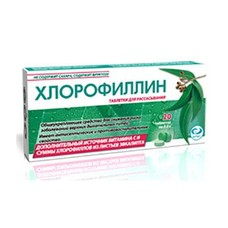 Хлорофиллин таблетки №20