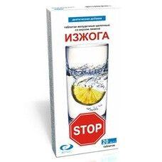 Таблетки желудочные щелочные со вкусом лимона №20