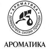 Ароматика / Aromatika®