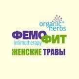 Фемофіт Organic Herbs®