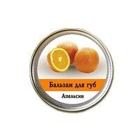 Бальзам косметический для ухода за губами Апельсин 10 г