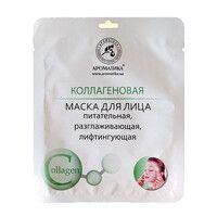 Маска биоцеллюлозная для лица Коллагеновая 35 г