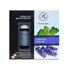 Набор для ароматерапии Лаванда-Пачули