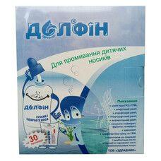Долфин детский устройство 120 мл + средство №1 пакеты по 1 г №30