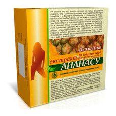 Экстракт ананаса 0.25 г № 200