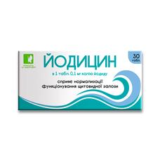 Йодицин таблетки 0,2 г № 30