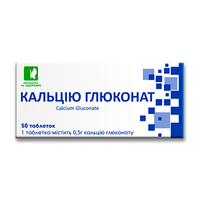 Кальция глюконат таблетки 0,53 Г № 50