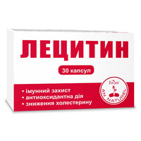 Лецитин капсулы 1200 мг №30 - Фото