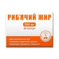 Рыбий жир 500 мг № 50