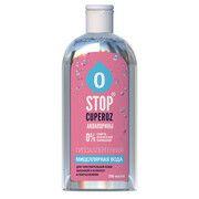 Міцелярна вода Аквапорини Стоп Купероз / Stop Cuperoz® 200 мл - Фото