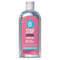 Мицеллярная вода Аквапорины Стоп Купероз/Stop Cuperoz® 200 мл - Фото