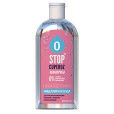 Мицеллярная вода Аквапорины Стоп Купероз/Stop Cuperoz® 200 мл