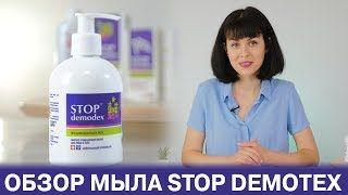 Мыло Stop Demodex | Супер Средство от Демодекоза