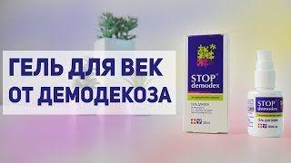 Гель для ресниц от демодекоза Stop Demodex