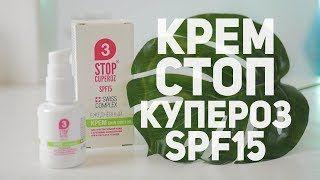 Крем от купероза с SPF15 [Stop Cuperoz]