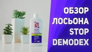 Обзор лосьона от демодекоза Stop Demodex