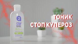 Уход за кожей с куперозом — Тоник СтопКупероз