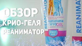 Охлаждающий крио-гель Реаниматор