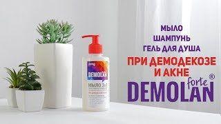 Мыло Демолан Форте 3в1 Мыло, гель, шампунь от акне и демодекоза